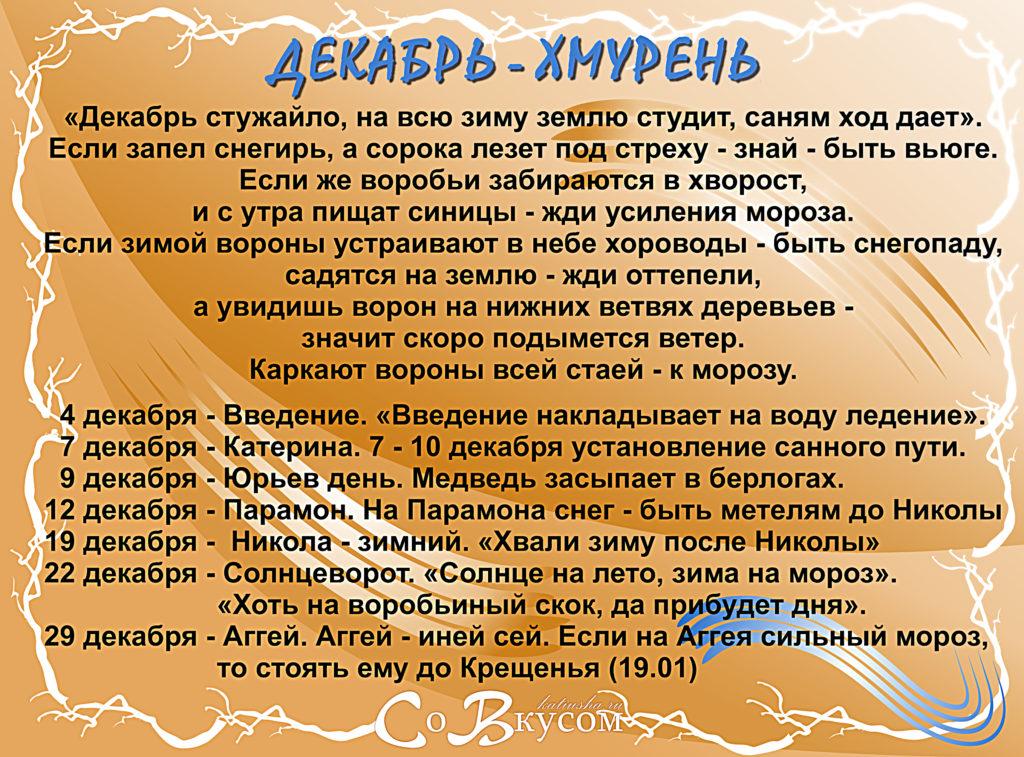 6 декабря приметы и поверья Ночью Уралмаше дотла